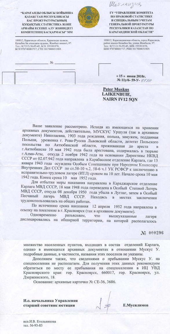 NKVD gulag prison records